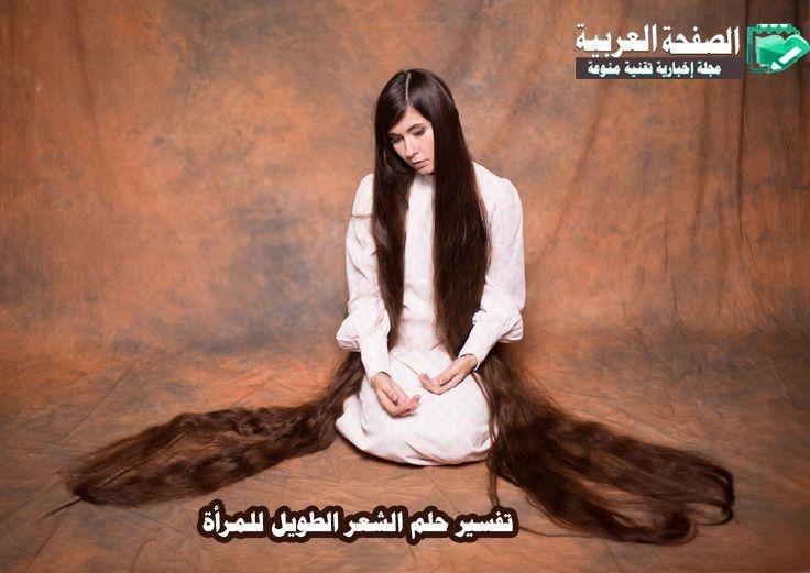 التعرف على ماهو تفسير حلم الؤريا الحلم في المنام لمن يرى شعر طويل في المنام سواء كان الذي حلم رجل او التي حل In 2020 Rapunzel Long Hair Long Hair Styles