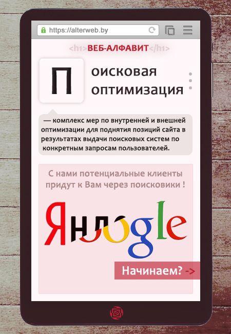 Веб-алфавит: поисковая #оптимизация  #термины #определения #понятия #веб #продвижение #seo #верстка #юзабилити #sem #яндекс #google #гугл #вебмастер #вебалфавит #вебмаркетинг