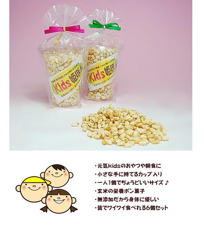 【楽天市場】玄米ポン菓子 姫ぽん:安心食品のみつばち一番亭