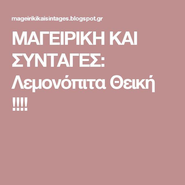 ΜΑΓΕΙΡΙΚΗ ΚΑΙ ΣΥΝΤΑΓΕΣ: Λεμονόπιτα Θεική !!!!