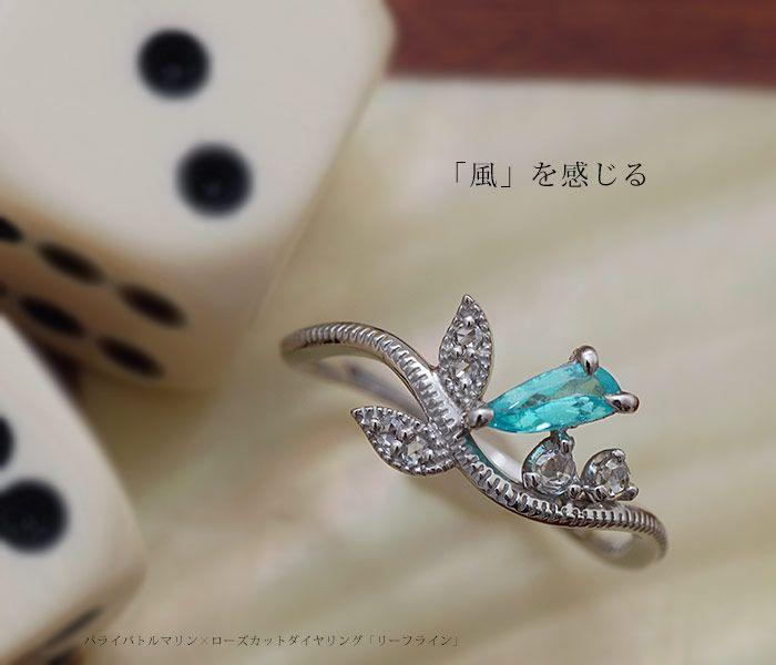 "Paraiba tourmaline × rose-cut diamond ring ""leaf line"" パライバトルマリン×ローズカットダイヤリング「リーフライン」"