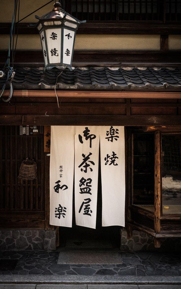 お茶盌屋 和楽 KYOTO JAPAN