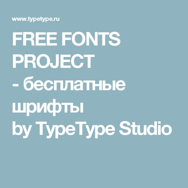 FREE FONTS PROJECT - бесплатные шрифты by TypeType Studio