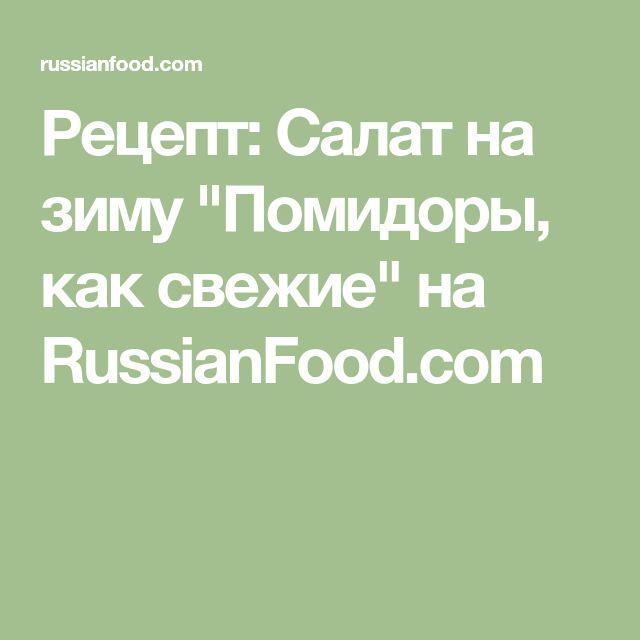 """Рецепт: Салат на зиму """"Помидоры, как свежие"""" на RussianFood.com"""