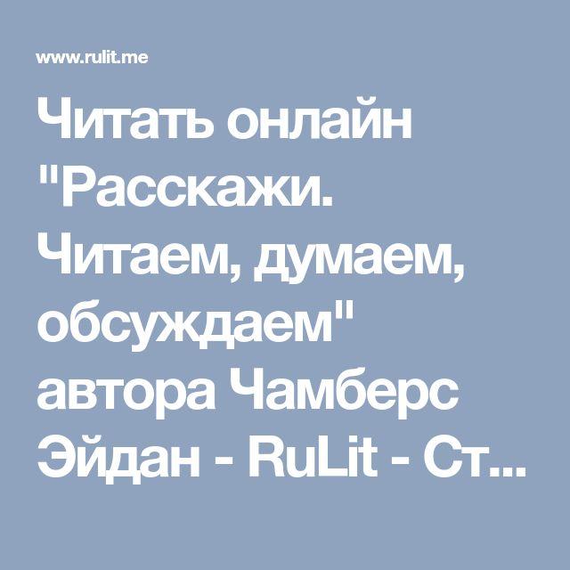 """Читать онлайн """"Расскажи. Читаем, думаем, обсуждаем"""" автора Чамберс Эйдан - RuLit - Страница 1"""