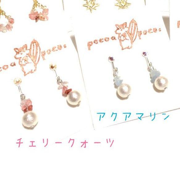 4種*さざれ石×コットンパールのイヤリング