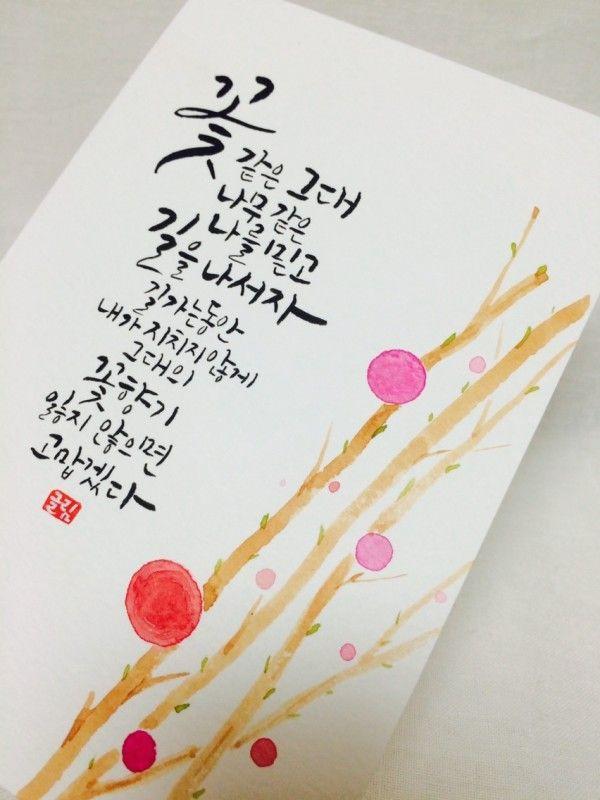 Vingle - 캘리그라피 꽃 같은 그대 - 팝아트초상화 / 캘리그라피 Gleam 글림