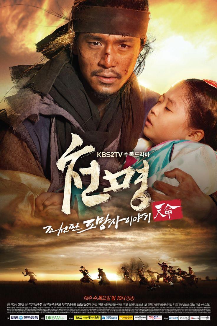 The Fugitive of Joseon / Heaven's Order  천명 : 조선판 도망자 이야기  #2013 #tv #drama #series