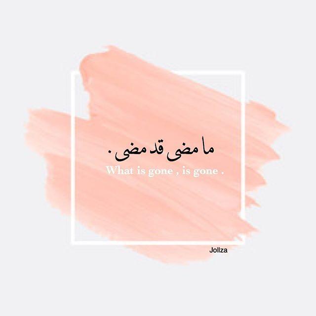 ما مضى قد مضى اقتباسات عربية Arabicquotes Islamic Quotes Quotations Quotes