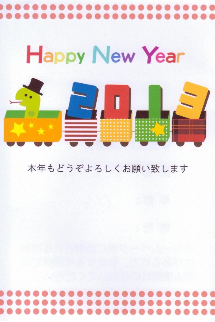 No.14「今年もいくぞ!旅行」  一言メッセージを多く書きたいので、あいさつや干支を簡潔にしました。  新年も新しい出会いや友人を増やしたいです。