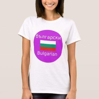 #Bulgarian Flag And Language Design T-Shirt - #country gifts style diy gift ideas