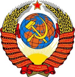 250px-Soviet_coat_of_arms.png (250×256)
