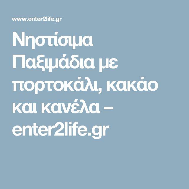 Νηστίσιμα Παξιμάδια με πορτοκάλι, κακάο και κανέλα – enter2life.gr