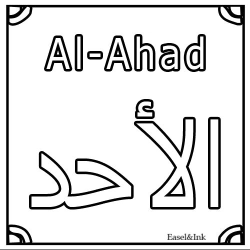 Allahs 99 Names Coloring Pages