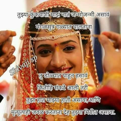Untitled Marathi Kavita Anniversary Quotes Happy Anniversary