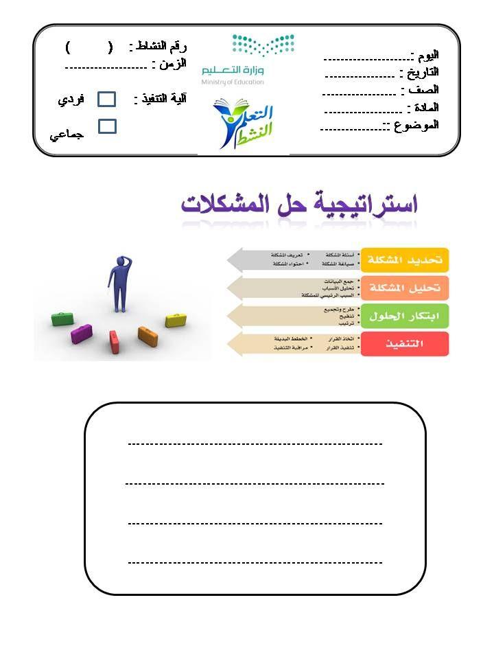 تحميل كتاب استراتيجيات التعلم النشط