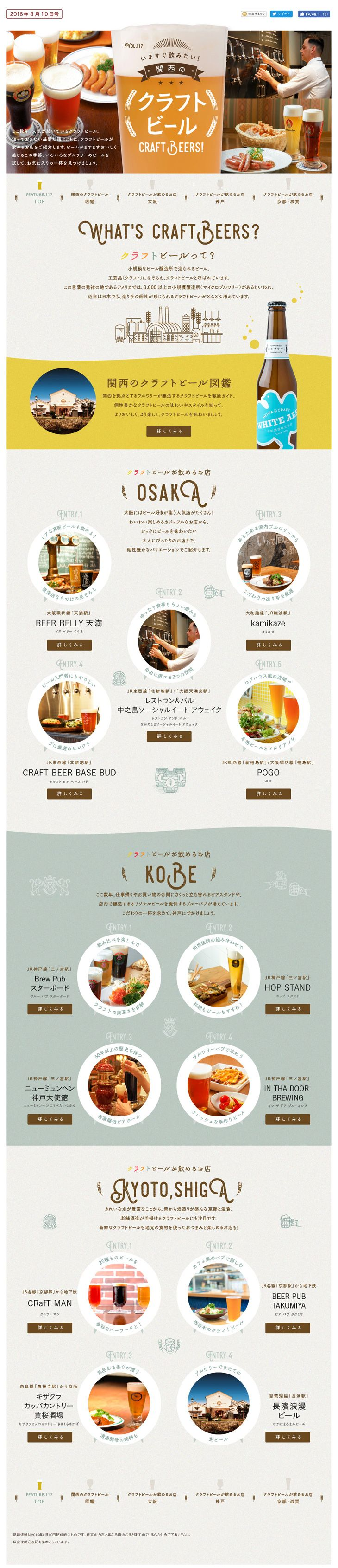 今すぐ飲みたい!関西のクラフトビール【サービス関連】のLPデザイン。WEBデザイナーさん必見!ランディングページのデザイン参考に(かわいい系)