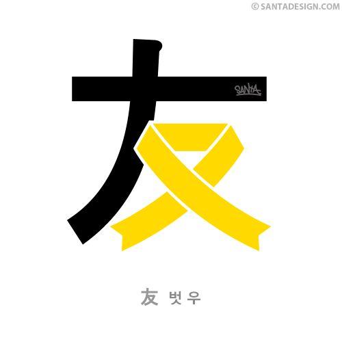 #Chinese Word : 友 = 친구(Korean) = Friend. #YellowRibbon #노란리본 #세월호
