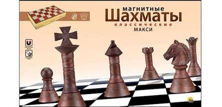 Шахматы  — 1291 руб.  —  Шахматы магнитные классические - это прекрасный подарок для Вас и Вашего ребёнка! Оптимальное соотношение хорошей цены и отличного качества вас непременно удивит! Игра способствует развитию интеллекта, памяти и внимания! В состав набора водит складное магнитное поле и фигуры с магнитным основанием, что делает процесс игры более легким - шахматные фигуры не падают и надежно крепятся к доске.Шахматы магнитные классические (доска 30*26см, 32 шахматные фигуры)