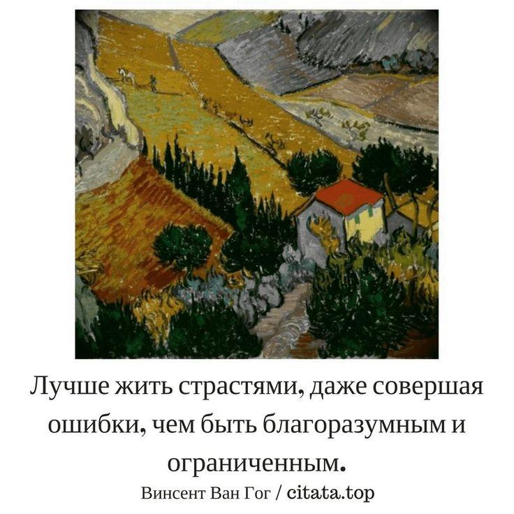 Цитаты и афоризмы citata.top   ВКонтакте    Лучше жить страстями, даже совершая ошибки, чем быть благоразумным и ограниченным.Винсент Ван Гог