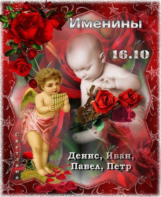 День имени денис открытки, открытки новый год