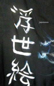 """Ukiyo-e en kanji: """"Mundo flotante"""""""