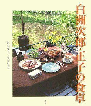 牧山 桂子, 野中 昭夫: 本 : 白洲次郎・正子の食卓