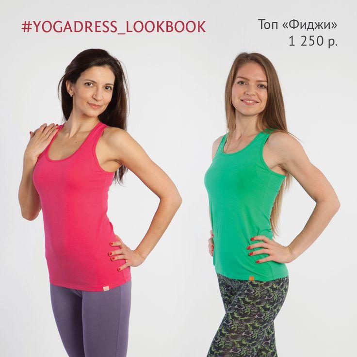 """Совсем скоро, меньше чем через месяц, наступит долгожданное #ЛЕТО! Ура!☀️А к лету надо основательно подготовиться, например, запастись удобными топиками для занятий йогой """"Фиджи"""": они удобны, красивы, ненавязчивы, и за счёт этого сочетаются почти со всеми штанами и леггинсами #YogaDress.  Например, на этой фотографии солнечные @irinka_travinka_ и @sveta_yoga весьма удачно сочетают:  - Топ """"Фиджи"""": http://www.best4yoga.ru/product/top-zhenskiy-fidzhi  - Леггинсы…"""