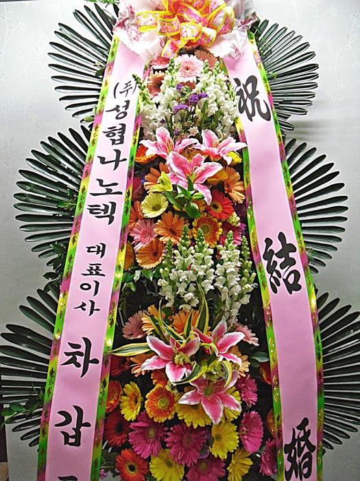 결혼식 화환 - 3. 부산 연제구 연산동 국민연금관리공단 - W웨딩홀.