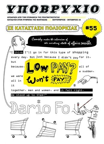 Ypovryhio mag #55 cover