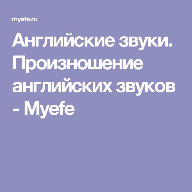Английские звуки. Произношение английских звуков - Myefe