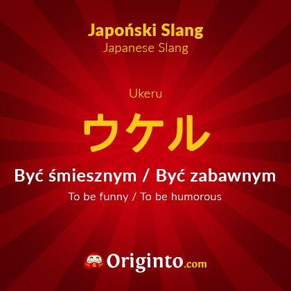 Ukeru ウケル  Być śmiesznym / Być zabawnym To be funny / To be humorous  Przykład: wwwww~ウケる!  :D Ahahahaha - Jesteś zabawny! :D Ahahahaha - You're hilarious! :D  #japoński #slang #japonia #językjapoński #naukajęzyka #japońskiego #otaku #nihon #nihongo #japanese #japan #日本 #日本語 #ポーランド #ポーランド語 #english #polish #polski #originto  Materiały do nauki języka japońskiego / Nauka języka japońskiego / Hiragana / Katakana / Kanji / Plakat / Plakaty / Sklep japoński / Stroje anime   http://originto.com