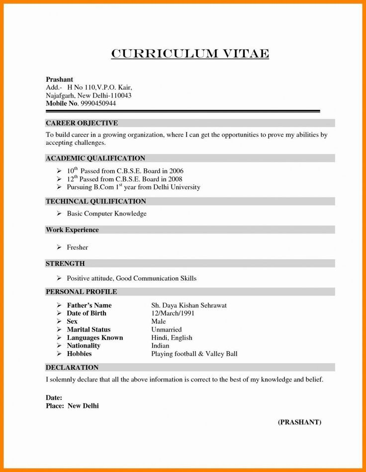 resume for freshers format