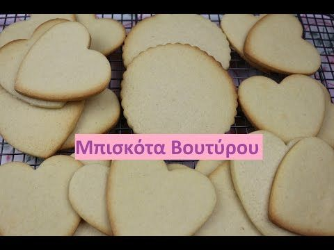 Μπισκότα Βουτύρου - YouTube
