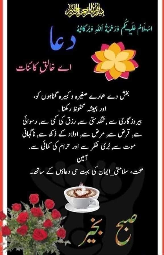 Pin By Misha Javed On صبح بخیر زندگی Beautiful Morning Messages Good Morning Msg Good Morning Wishes Love