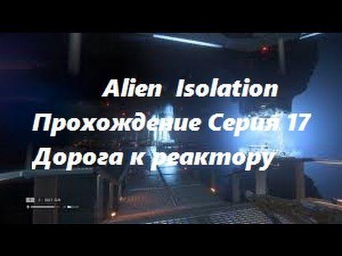 Alien  Isolation Прохождение Серия 17 Дорога к реактору