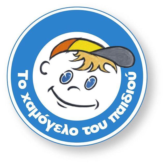 4 εκατομμύρια ευρώ ζητά το κράτος από το Χαμόγελο του Παιδιού