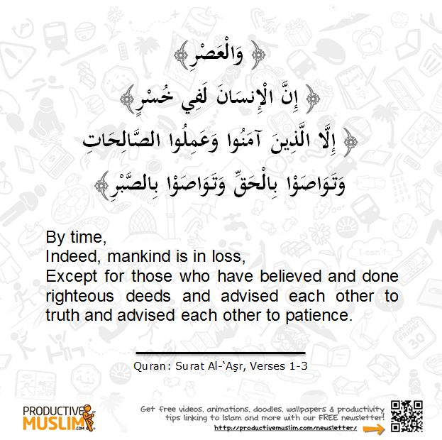 Living the Advice of Surat Al-Asr – Part 1 1) Make Dua: Raise your hands to Allah Subhanahu wa Ta'ala & ask Him to bless your time & efforts. Ask Him to bestow you with skills of time management. 2) Renew your intention everyday: Ask yourself everyday how you want your life to be. Is it fame, wealth, or the sole pleasure of Allah that is driving you towards the project you want to undertake?  Discover ways to maximize your time: proms.ly/Ivkz2s  May Allaah put Barakah in our time & efforts!
