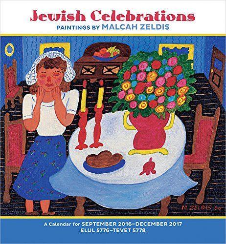 2017 Jewish Celebrations: Paintings by Malcah Zeldis Wall Calendar