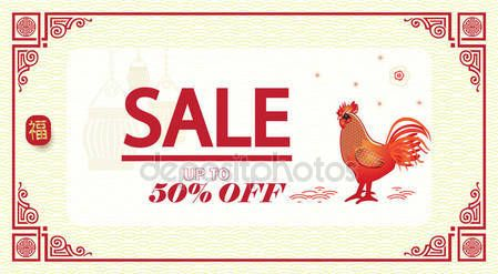 Sale discount banner for Happy Chinese New Year of the rooster. Hieroglyph translation: Happy Chinese New Year. Gift card with Chinese traditional decoration, gold ornament, red rooster, lantern, mandarin, clouds, fortune symbol. Vector illustration. — Stock Vector © sofiartmedia.gmail.com #139030272