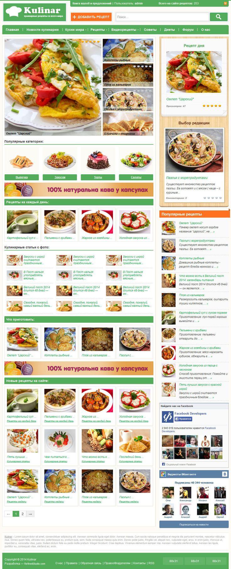 Kulinar для DLE #templates #website #шаблон #сайт #web