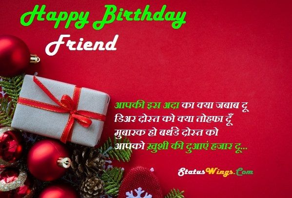 Happy Birthday Shayari Wishes For A Best Friend In Hindi Quotes In