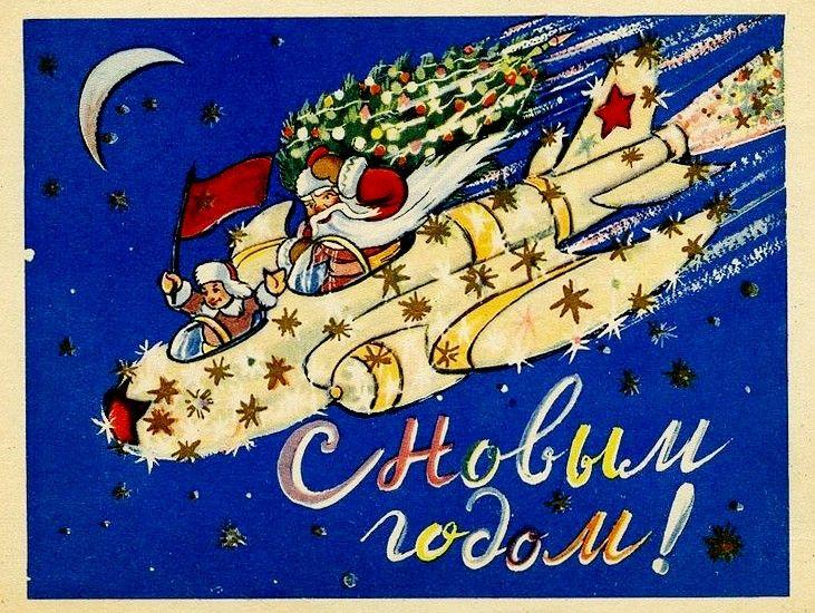 Новогодняя открытка связистов