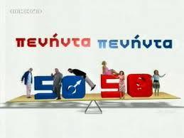 50 50 greek series