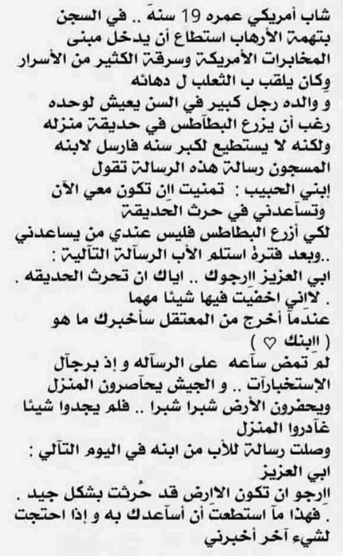 قصة قصيرة !!