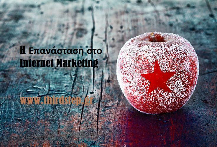 Internet Marketing Revolution Thirdstep.gr