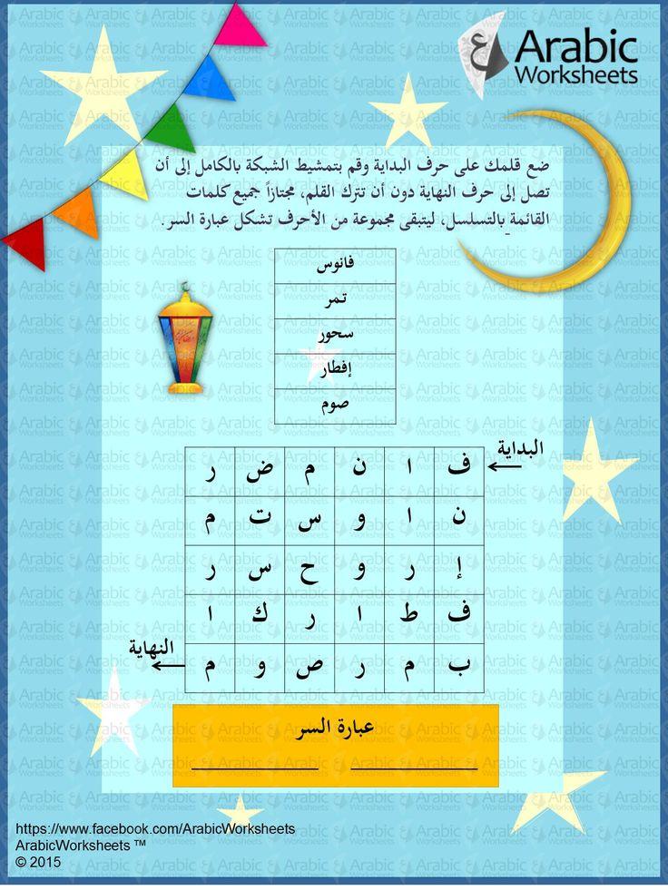 Fiche arabic worksheets sur fb