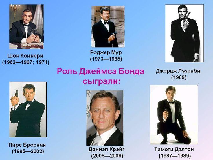 Роль Джеймса Бонда сыграли: Роджер Мур (1973—1985). Шон Коннери (1962—1967; 1971). Джордж Лэзенби (1969). Пирс Броснан (1995—2002). Дэниэл Крэйг (2006—2008). Тимоти Далтон (1987—1989).