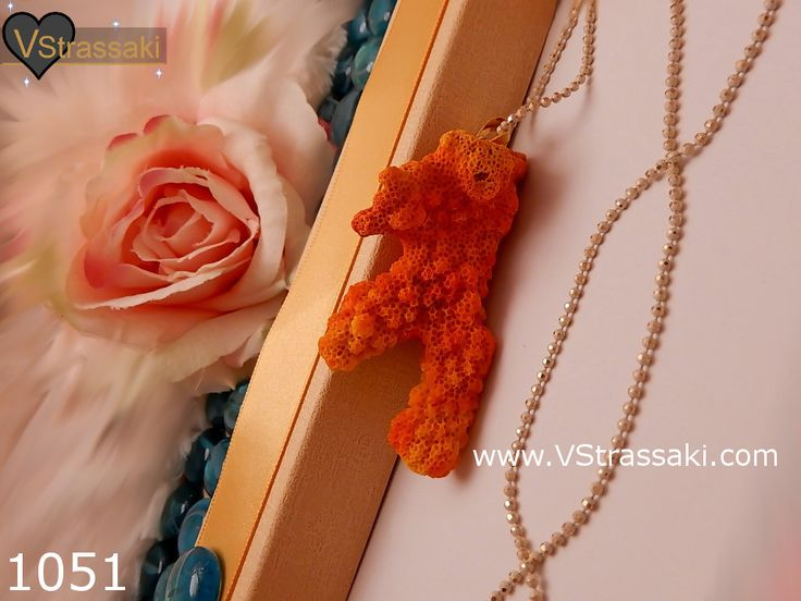 Κωδικός: 1051 - 13.90 €. Κολιέ με ημιπολύτιμο λίθο κοράλλι. Για παραγγελία: ▶ Μέσω φόρμας : http://www.vstrassaki.com/#!form/v0sut ▶ Μέσω e-shop : www.vstrassaki.com ▶ Με SMS στο 6988288107 όπου μας στέλνετε ονοματεπώνυμο, διεύθυνση και τον κωδικό ή τους κωδικούς που σας ενδιαφέρουν.  #ΜΕΝΤΑΓΙΟΝ         #ΜΟΔΑ          #ΚΟΣΜΗΜΑ         #ΚΟΣΜΗΜΑΤΑ         #ΚΟΡΑΛΛΙ           #ΚΟΛΙΕ         #VSTRASSAKI