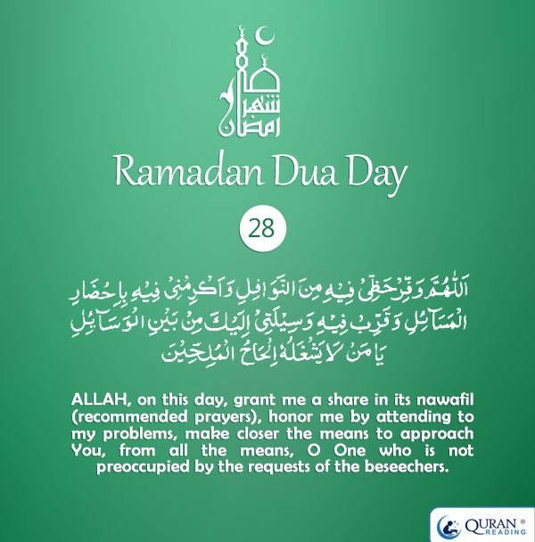 Ramadan dua for day 28